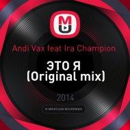 Andi Vax feat Ira Champion  - ЭТО Я (Original mix)