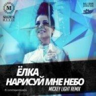 Ёлка  - Нарисуй мне небо (Mickey Light Remix)
