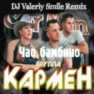 Кар-Мен - Чао Бамбино (Dj Valeriy Smile Remix)