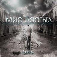 Ра-Мир - Мир застыл (Original mix)