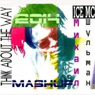 Ice Mc & deadmau5 & tujamo - Think About The Way (Михаил Шульман MashUp)