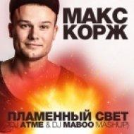 Макс Корж vs. MOTI - Пламенный свет (DJ Atme & Dj Maboo Mashup) (DJ Atme & Dj Maboo Mashup)
