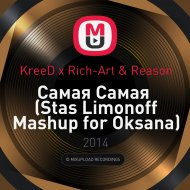 KreeD vs. Rich-Art & Reason - Самая Самая (Stas Limonoff Mashup for Oksana)