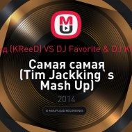 Егор Крид (KReeD) мыю DJ Favorite & DJ Kharitonov - Самая самая (Tim Jackking`s Mash Up)