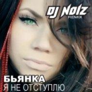 Бьянка - Я Не Отступлю (DJ Noiz 126bpm Extended Mix)