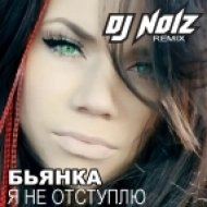 Бьянка - Я Не Отступлю (DJ Noiz Extended Mix)