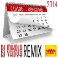 Скляр - Комарово (DJ Mikola & DJ Vadya Cover Remix)