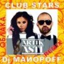 Artik pres. Asti - Половина (Club Stars & Dj МайороFF Official Remix) ((Club Stars & Dj МайороFF Official Remix))