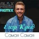 Егор Крид - Самая Самая (DJ Alex Fresh Remix)