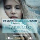 Глюкоза - Зачем (DJ Denis Rublev, DJ Kann & Spinafly Remix) (DJ Denis Rublev, DJ Kann & Spinafly remix)