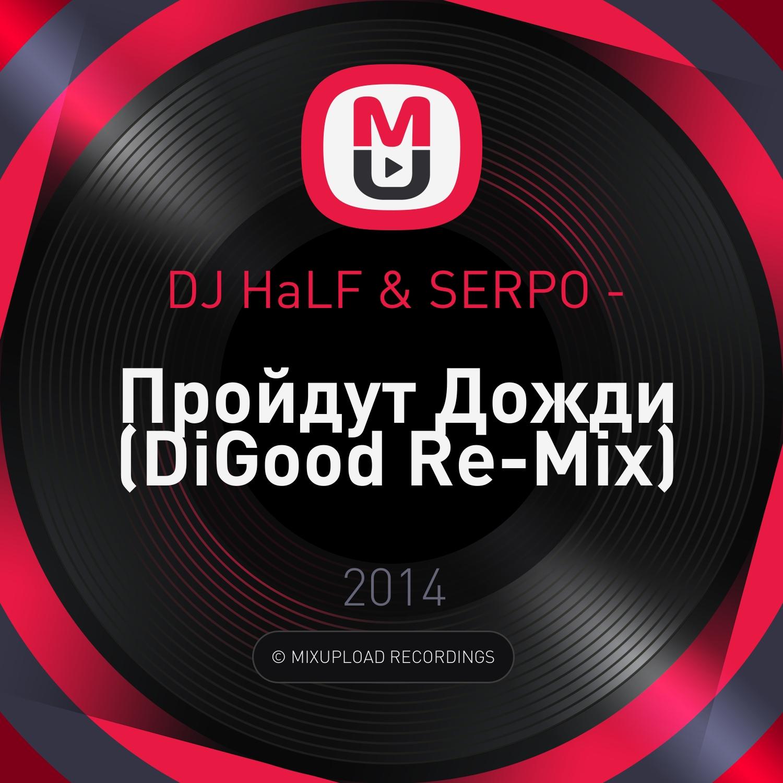 DJ HaLF & SERPO - Пройдут Дожди (DiGood Remix) (DiGood Re-Mix)