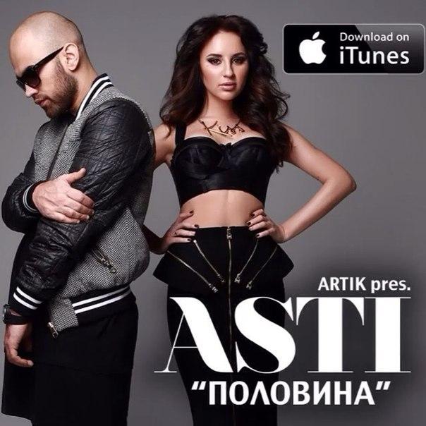 Artik pres. Asti - Половина  (Avero Remix Edit)