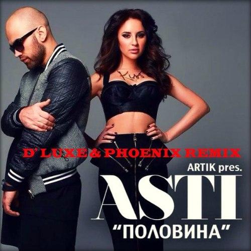 Artik pres. Asti - Половина (D\' Luxe & Phoenix Remix)