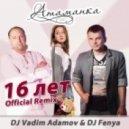 Атаманка & DJ Vadim Adamov & DJ Fenya - 16 лет (Original mix)