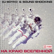 Dj Boyko & Sound Shocking - На Краю Вселенной (Radio Mix)