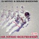 Dj Boyko & Sound Shocking - На Краю Вселенной (Noiz Remix)
