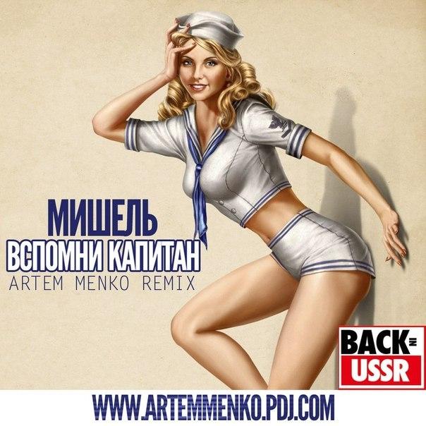 Мишель - Вспомни капитан (Artem Menko Remix)