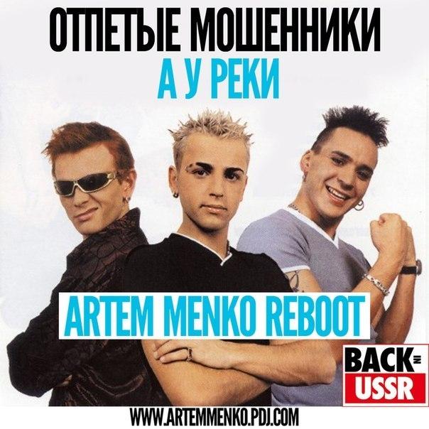 Отпетые Мошенники - А у реки (Artem Menko Reboot)