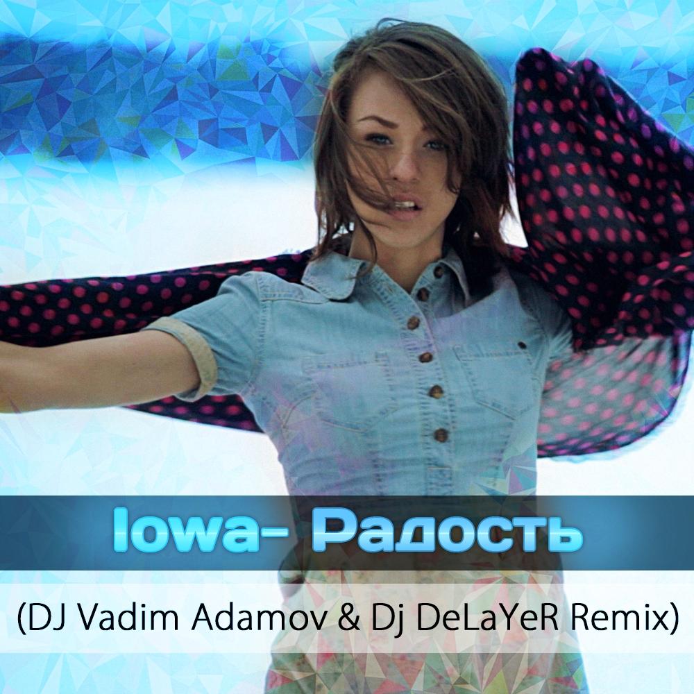 Iowa - Радость (Dj Vadim Adamov & Dj DeLaYeR Remix) (DJ Vadim Adamov & Dj DeLaYeR Remix)