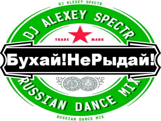 Dj Alexey Spectr - Бухай! Не Рыдай ! Russian dance Mix ()