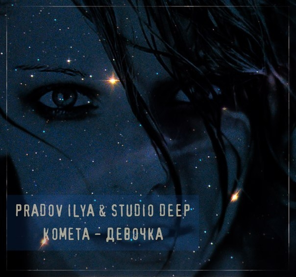 Pradov Ilya & Studio Deep  - Kometa - devochka (Original Mix)
