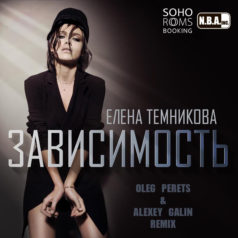 Елена Темникова - Зависимость (Oleg Perets & Alexey Galin Remix)