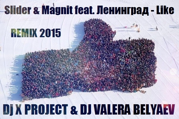 Slider & Magnit feat. Ленинград  - Like (Dj X PROJECT & DJ VALERA BELYAEV REMIX)
