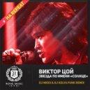 Виктор Цой - Звезда по имени Солнце (DJ Mexx & DJ Kolya Funk Radio Remix) (DJ Mexx & DJ Kolya Funk Radio Remix)