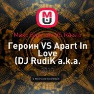 Макс Барских VS Roisto - Героин VS Apart In Love (DJ RudiK a.k.a. Paul Crash MASHUP) RADIO EDIT) ((DJ RudiK a.k.a. Paul Crash MASHUP) RADIO EDIT)