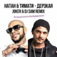 Natan feat. Timati - Derzkaya (JOKER & DJ Sam Twerk Remix) (JOKER & DJ Sam Twerk Remix)
