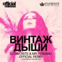 Винтаж - Дыши (DJ Favorite & Mr. Romano Official Radio Edit) (DJ Favorite & Mr. Romano Official Radio Edit)