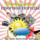 Clouds Testers, Lucky Bravo - Прогноз Погоды #85  ()