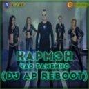Кармэн - Чао Бамбино (DJ AP Reboot Remix) (Remix)