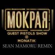 Quest Pistols Show и Monatik - Мокрая (Sean Mamoru Remix)