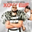 BIFFGUYZ feat. Bodya & Evan Lake & DMC Mikael & Welldone - Хочу Eще (Dj Nitkin Mashup)