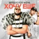 BIFFGUYZ feat. Bodya & Evan Lake & DMC Mikael & Welldone - Хочу Eще (Dj Nitkin Radio) [2015] ()