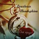 Анастасия Мандрыкина - Она придет... (Original mix)