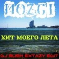 Mozgi - Хит Моего Лета (Dj Rush Extazy Edit)