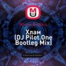 Мозги & Mikis - Хлам (DJ Pilot.One Bootleg Mix)