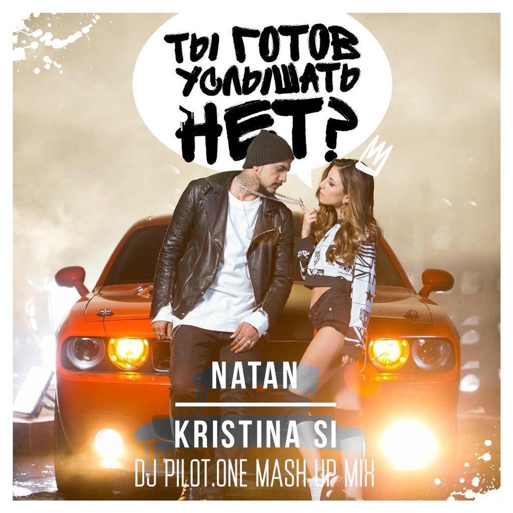 Natan feat. Kristina Si - Ты Готов Услышать Нет (DJ Pilot.One Mash Up Mix)