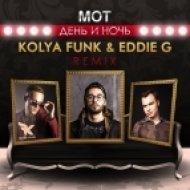 Мот - День и Ночь (Kolya Funk & Eddie G Remix)