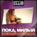 Анна Седокова - Пока, Милый! (Mike Tsoff & German Avny Remix)