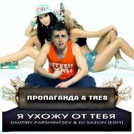 Пропаганда & TRES - Я ухожу от тебя (Dmitriy Parshintsev & DJ Sazon Edit) (Dmitriy Parshintsev & DJ Sazon Edit)