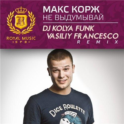 Макс Корж  - Не Выдумывай (Kolya Funk & Vasiliy Francesco Remix) (Kolya Funk & Vasiliy Francesco Remix)