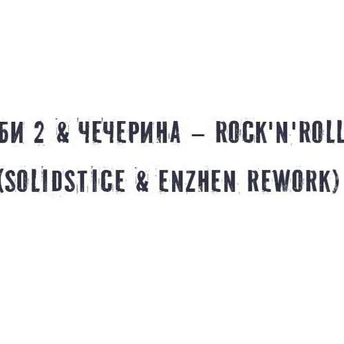 Би 2 & Чичерина - Rock\'n\'Roll (Solidstice & Enzhen Rework)