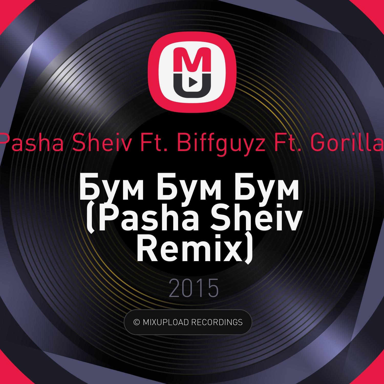 Pasha Sheiv feat. Biffguyz feat. Gorillaz - Бум Бум Бум (Pasha Sheiv Remix)