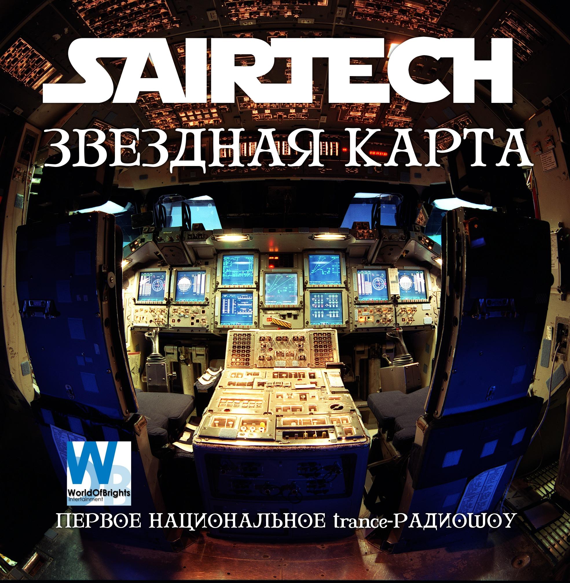 Sairtech - Звездная карта #64 (25.09.2015) - Первое национальное trance-радиошоу ()