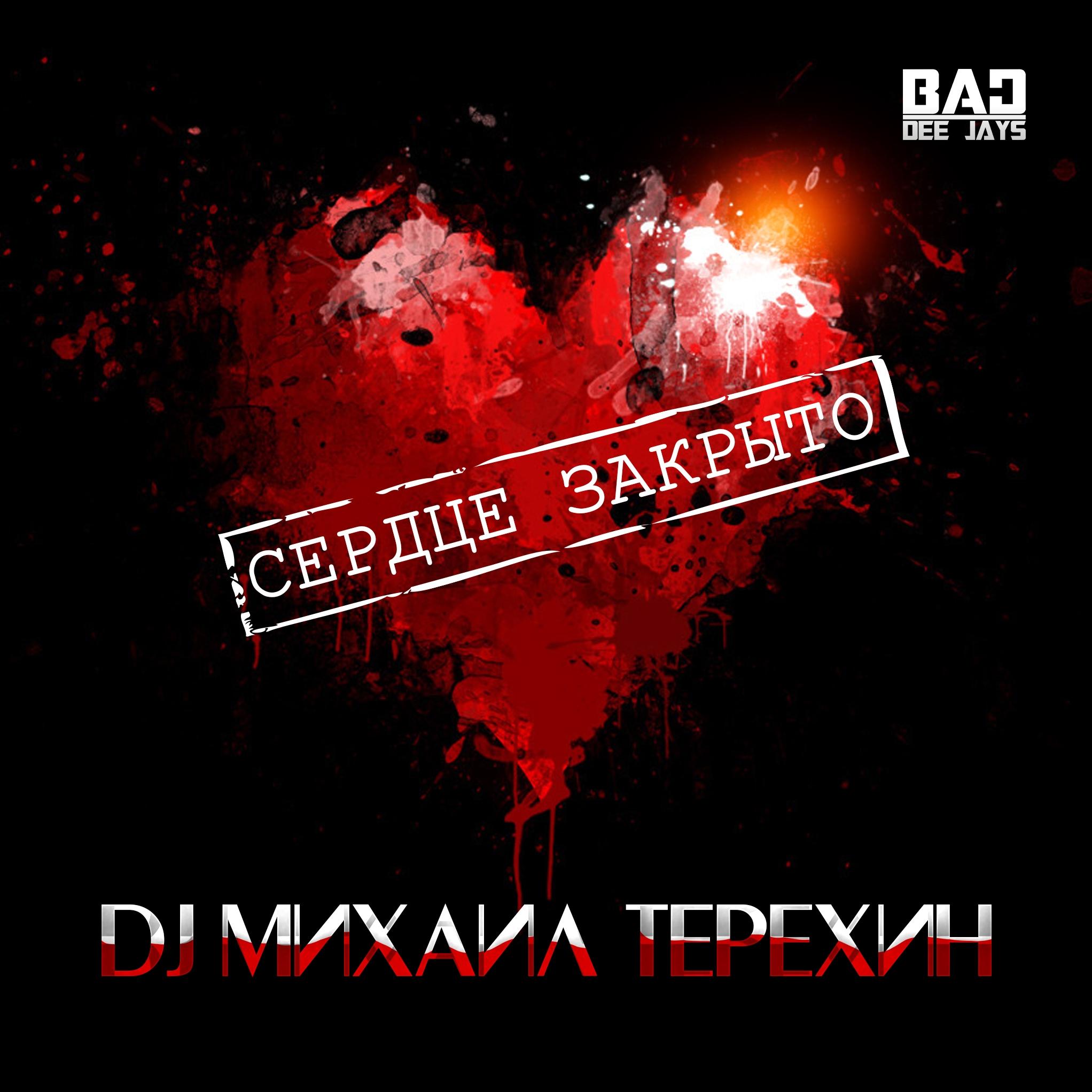 Михаил Терёхин - Сердце Закрыто (Original Mix)