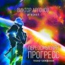 Виктор Аргонов Project - Там, за Чертой (DIP Project remix)