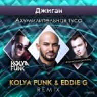 Джиган  - Ахумилительная туса (Kolya Funk & Eddie G Remix) (Kolya Funk & Eddie G Remix)